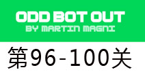 Odd Bot Out96-100关攻略 古怪机器人出逃记