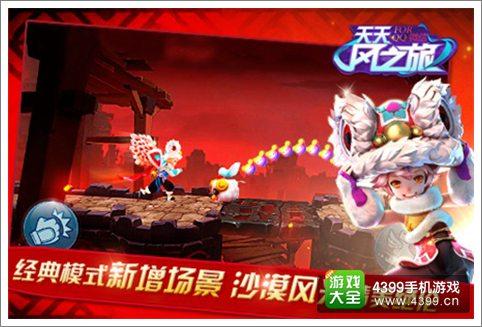 天天风之旅春节版喜气羊羊过大年