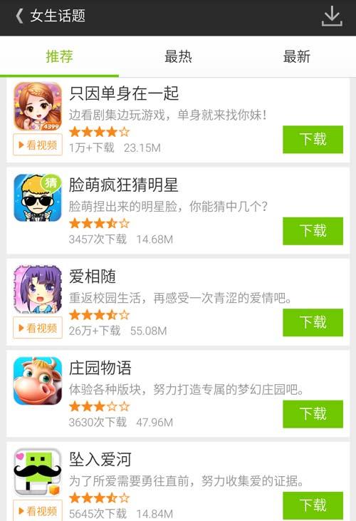 4399游戏盒女生频道