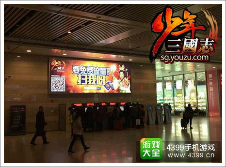 《少年三国志》广告现身火车站