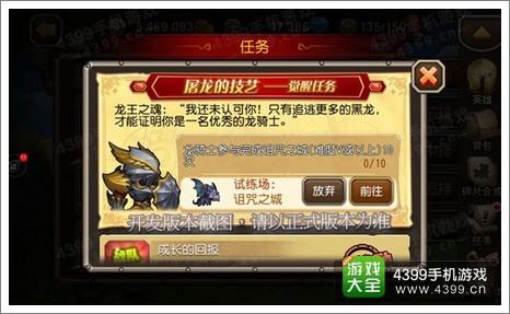 刀塔传奇龙骑士觉醒任务