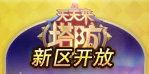 天天来塔防2月7日IOS新区开放公告