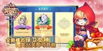 《天天来塔防》2月10日安卓新春贺岁版发布