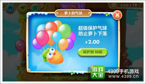 保卫萝卜2 2元获得超级保护气球