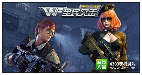 全民突击新版本曝光 羚系列四大新枪与新人物刀妹