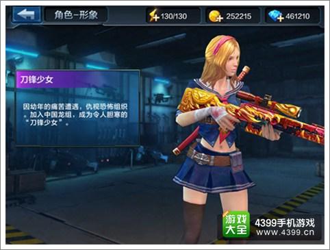 羚系列四大新枪与新人物刀妹