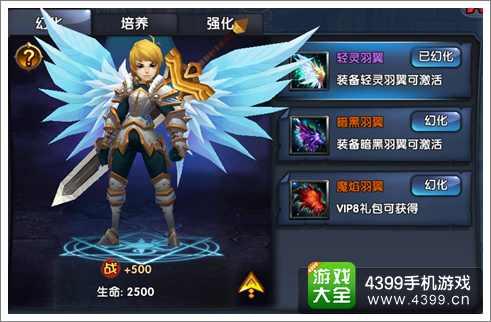 圣剑联盟翅膀系统