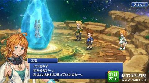 最终幻想传奇时空水晶