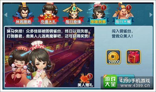 西山居《变身吧主公》红包大派送 春节发放压岁钱