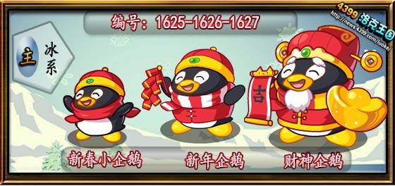 洛克王国新春小企鹅_新年企鹅_财神企鹅技能表