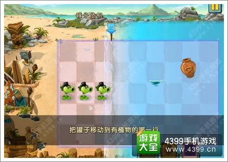 植物大战僵尸2巨浪沙滩罐子危机第三关攻略
