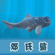 饥饿的鲨鱼:进化邓氏鲨