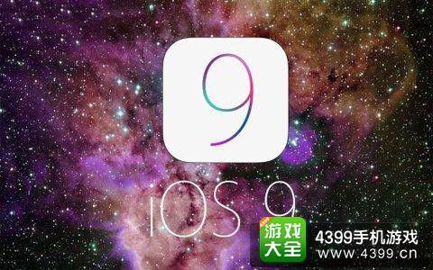 IOS9系统