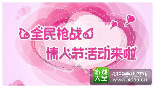 全民枪战2(枪友嘉年华)情人节