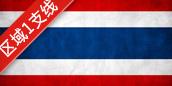 暖暖环游世界泰国区域1支线 S级搭配