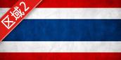 暖暖环游世界泰国区域2省钱S级搭配