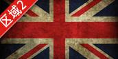 暖暖环游世界英国区域2S级搭配