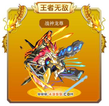龙斗士战神龙尊技能表 战神龙尊属性图 战神龙尊图鉴