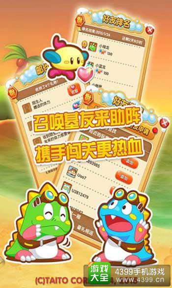 泡泡龙官方正版手游玩法