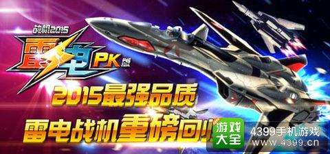 雷电战机2015pk版手游