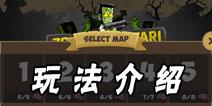 僵尸猎人2游戏玩法介绍攻略 吃掉所有的大脑