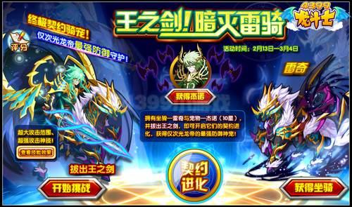 龙斗士王之剑暗灭雷骑 最强防御神宠
