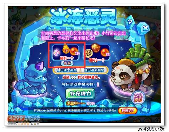 卡布西游竹叶熊猫在哪 怎么得