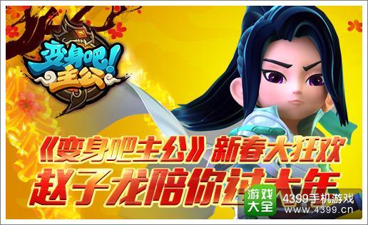 《变身吧主公》新春大狂欢 神将赵云陪你过大年