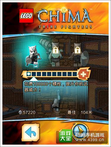 乐高神兽传奇系列部落战士角色强化