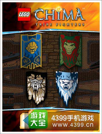 乐高神兽传奇系列部落战士旗帜