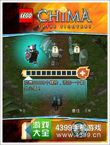 乐高神兽传奇系列部落战士攻略