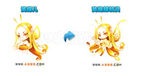 奥雅之光黄蝴蝶精灵