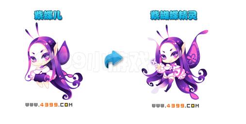 奥雅之光紫蝶儿