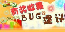 【活动】BUG、建议有奖收集,共建阿狸农场
