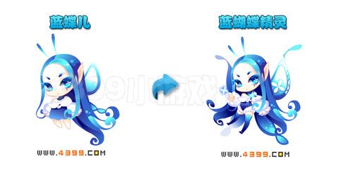 奥雅之光蓝蝶儿
