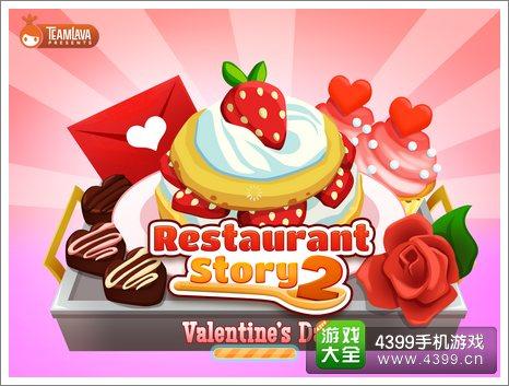餐厅物语2情人节活动评测