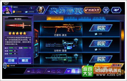 火线精英武器系统
