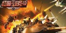 《红警:坦克4D》大吉大利礼包上线 速来领取