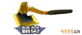 全民枪战2(枪友嘉年华)黄金战斧