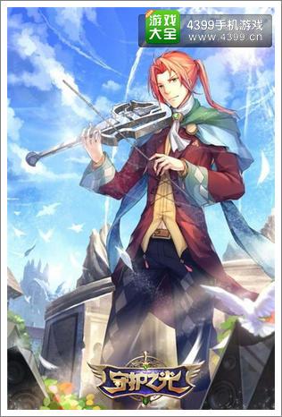 守护之光小提琴演奏