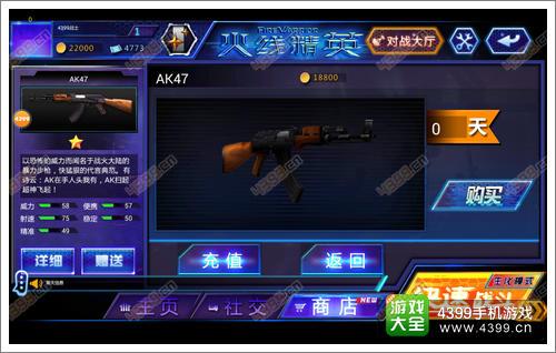 火线精英手游AK47