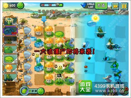 植物大战僵尸2巨浪沙滩第29关攻略 小僵尸们的宿命