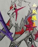 卡布手绘―血煞狼王