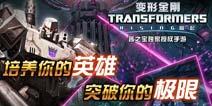 《变形金刚:崛起》甜蜜春节礼包 新春福利甜蜜大放送