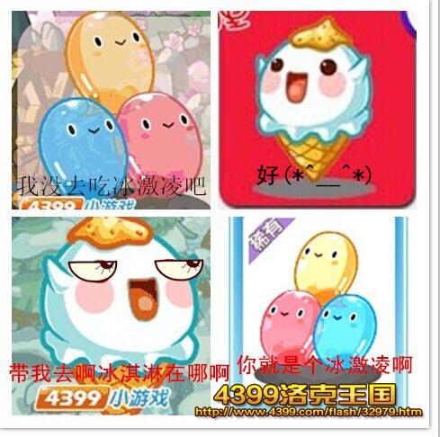 洛克王国四格漫画之吃冰淇淋