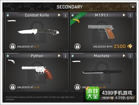 子弹冲锋武器