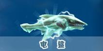 饥饿鲨:进化电鲨