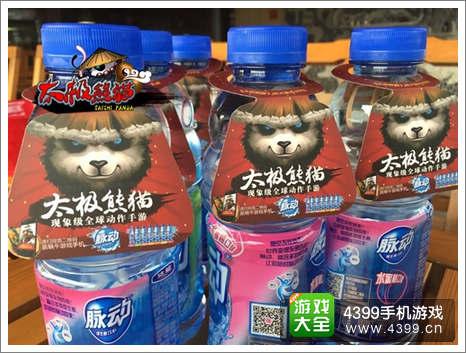 太极熊猫脉动