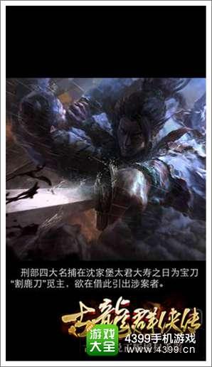 古龙群侠传资讯
