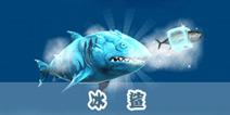 饥饿鲨:进化冰鲨